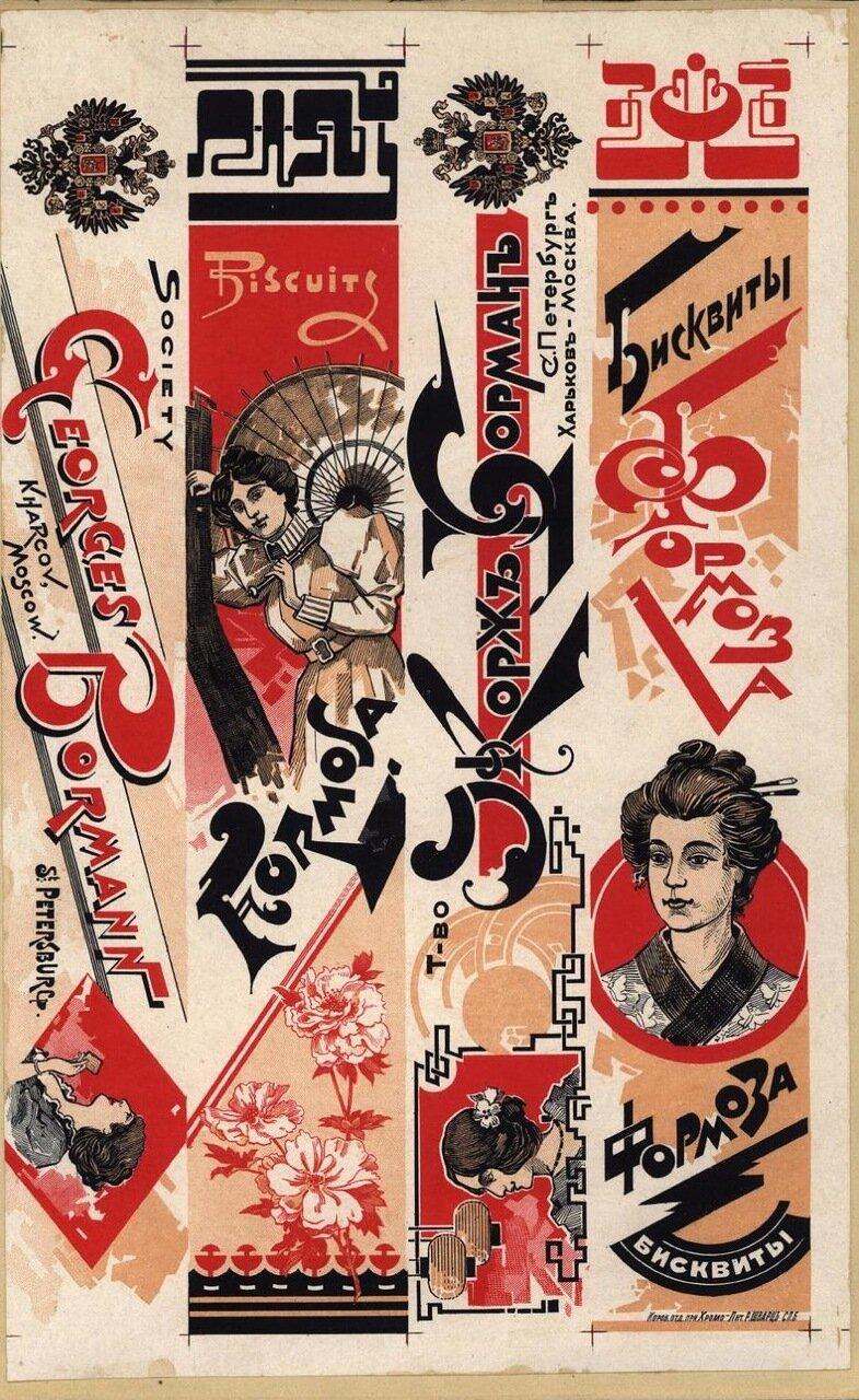 1899.Упаковка для бисквита «Формоза» фабрики «Жорж Борман»