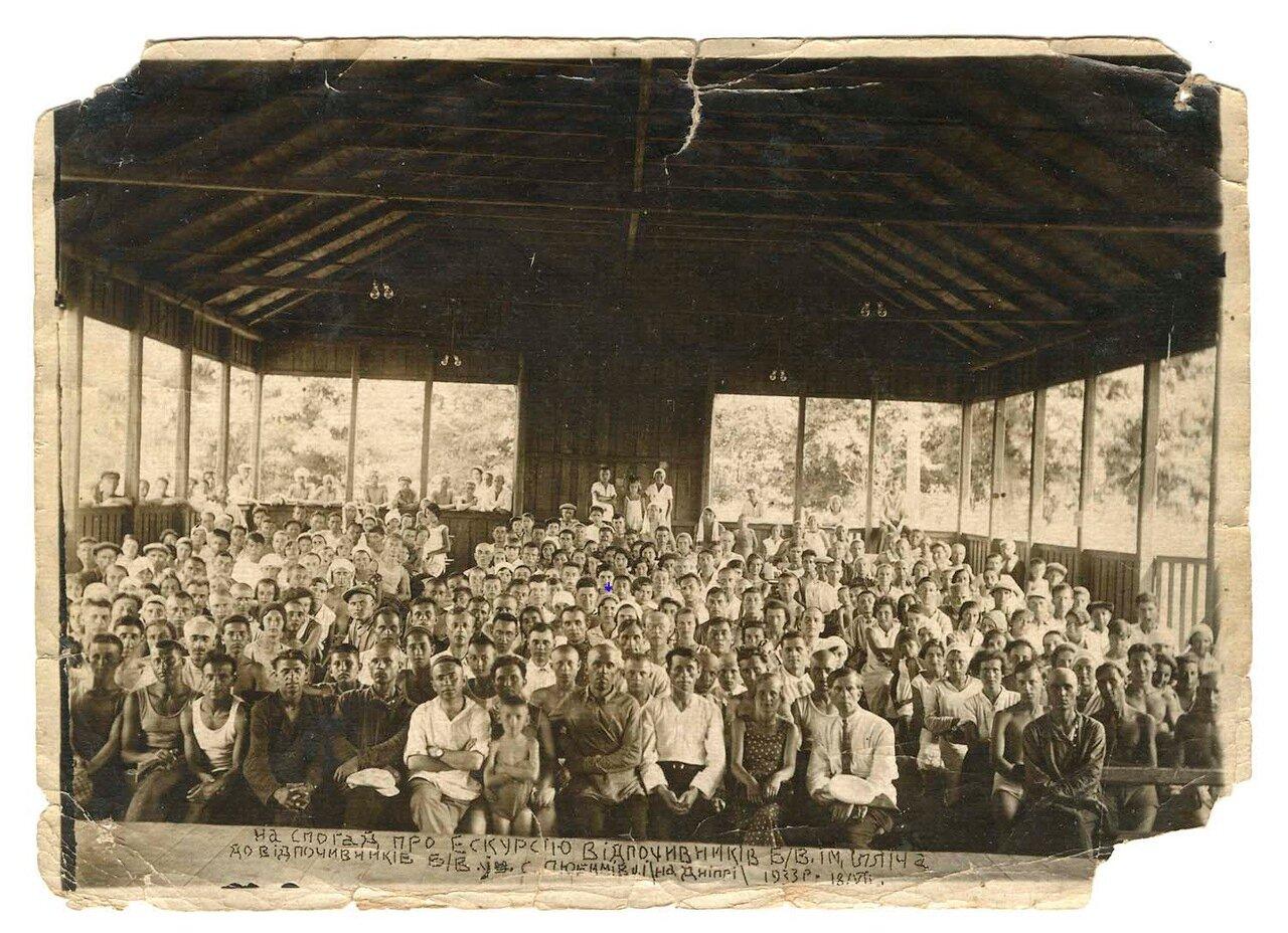 1933. Любимов-на-Днепре