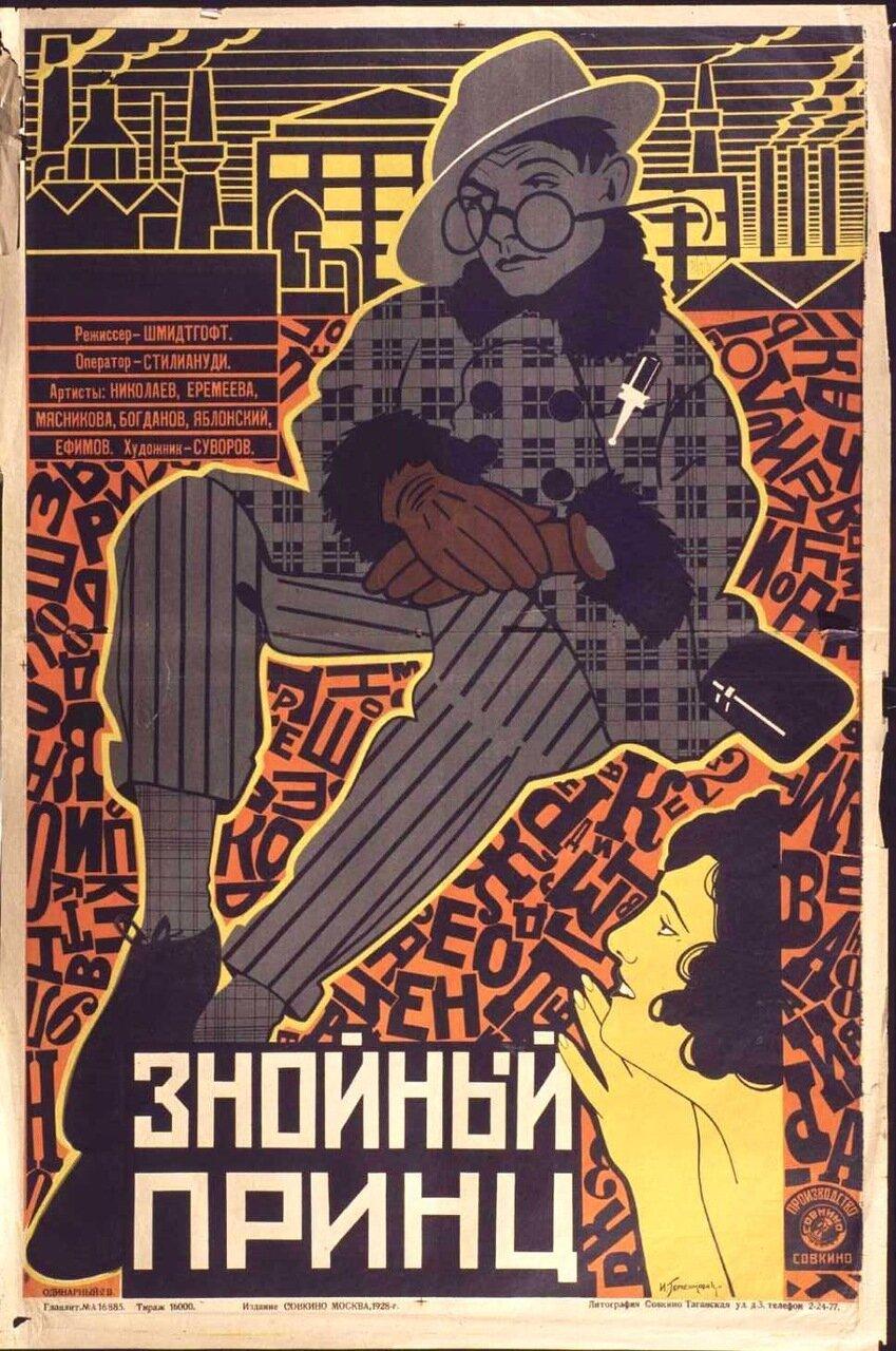 1928. «Знойный принц». Режиссер Шмидтгофт