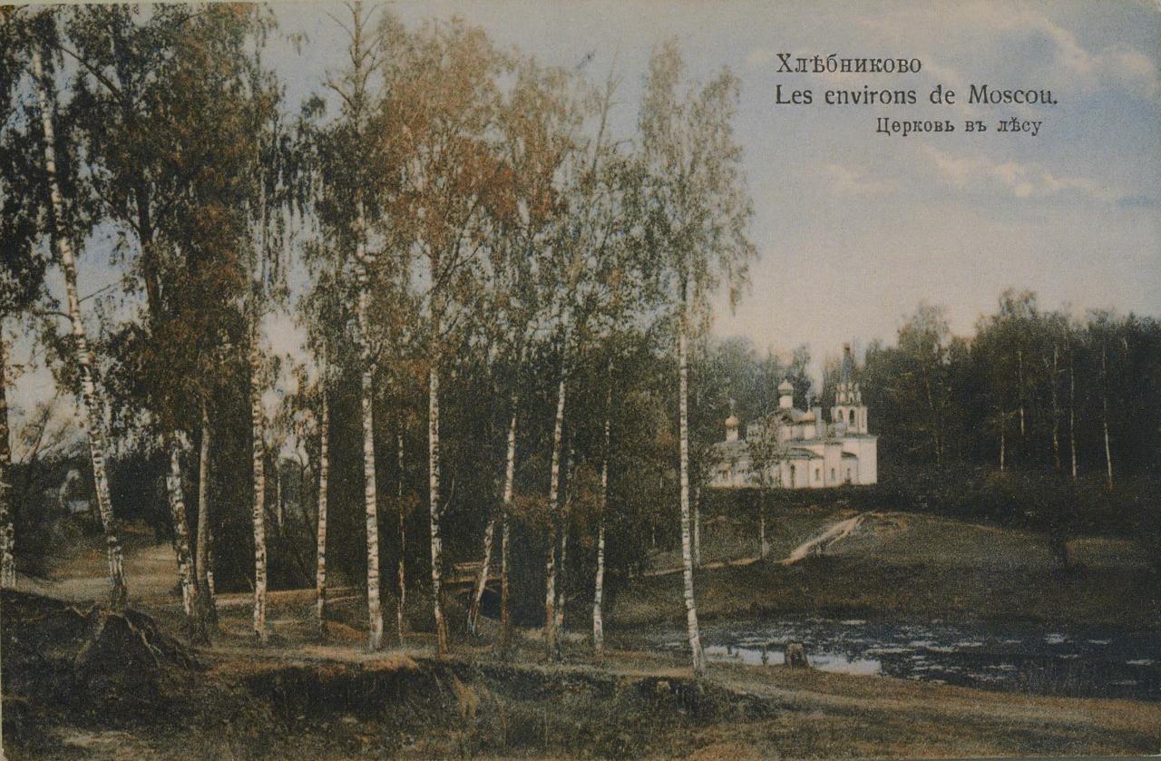 Окрестности Москвы. Хлебниково. Церковь в лесу