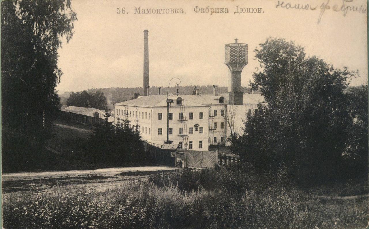 Окрестности Москвы. Мамонтовка. Фабрика Дюпюи