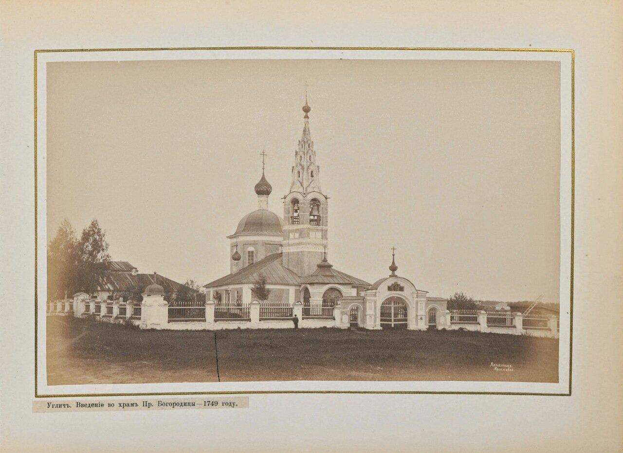 Церковь Введения в Храм Пр. Богородицы