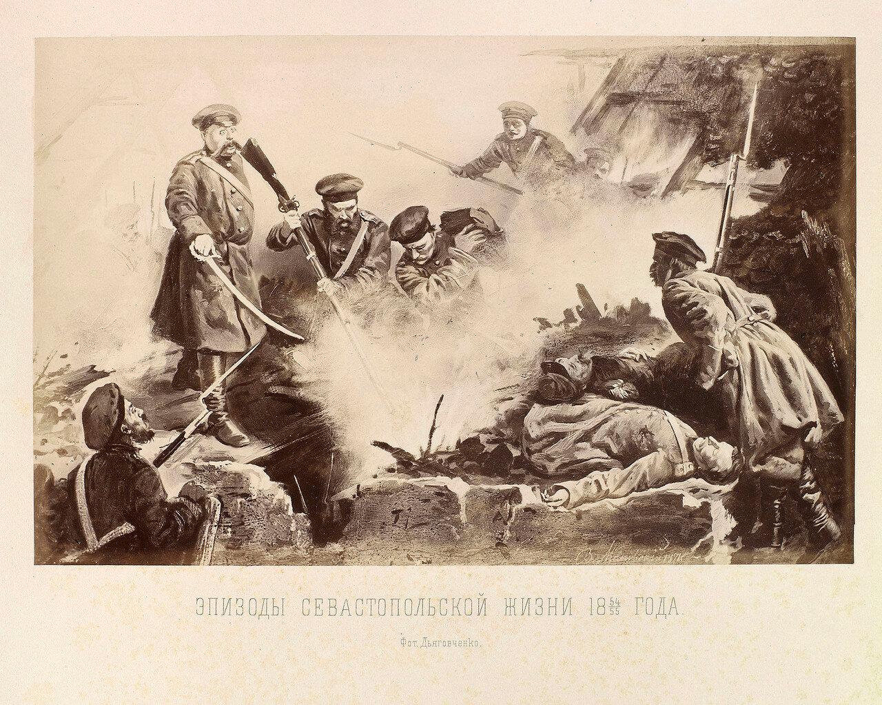 17. Сцена после штурма 6 июля