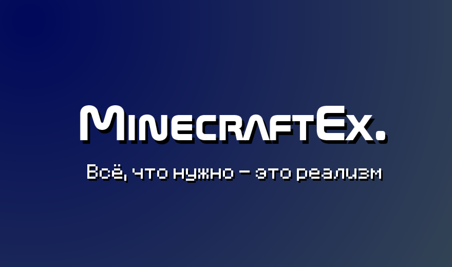[Client & Server] MinecraftEx. Final 1.6.4 - финальная версия сборки для 1.6.4