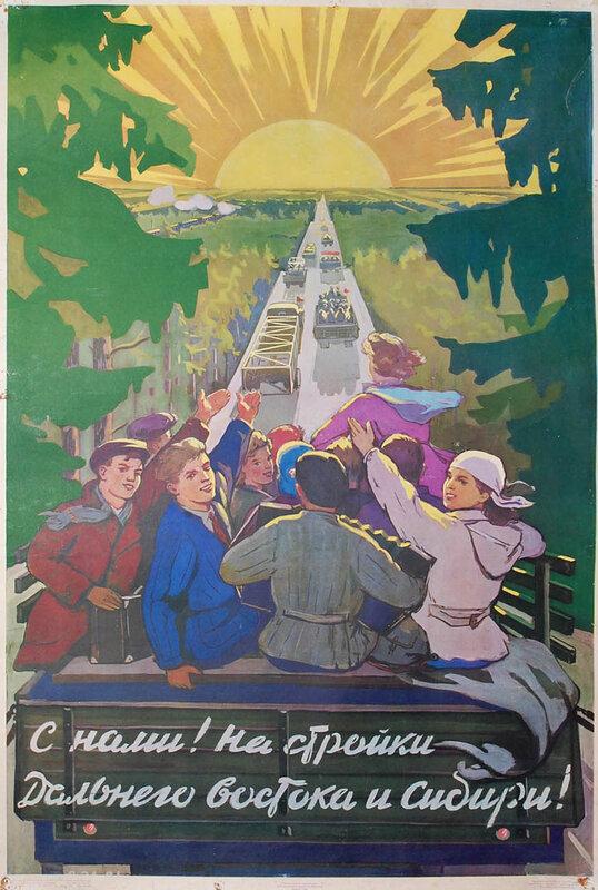туризм в СССР, стройки соуциализма