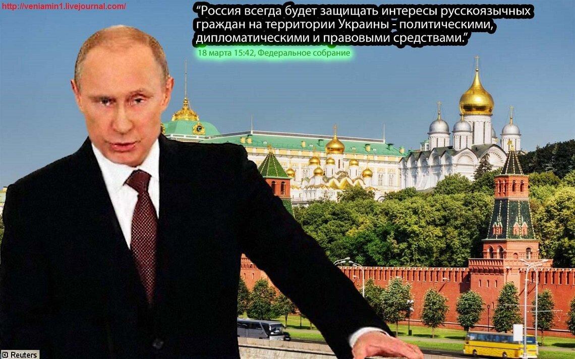 Путин обращается к Думе 18 марта 2014 о присоединении Крыма