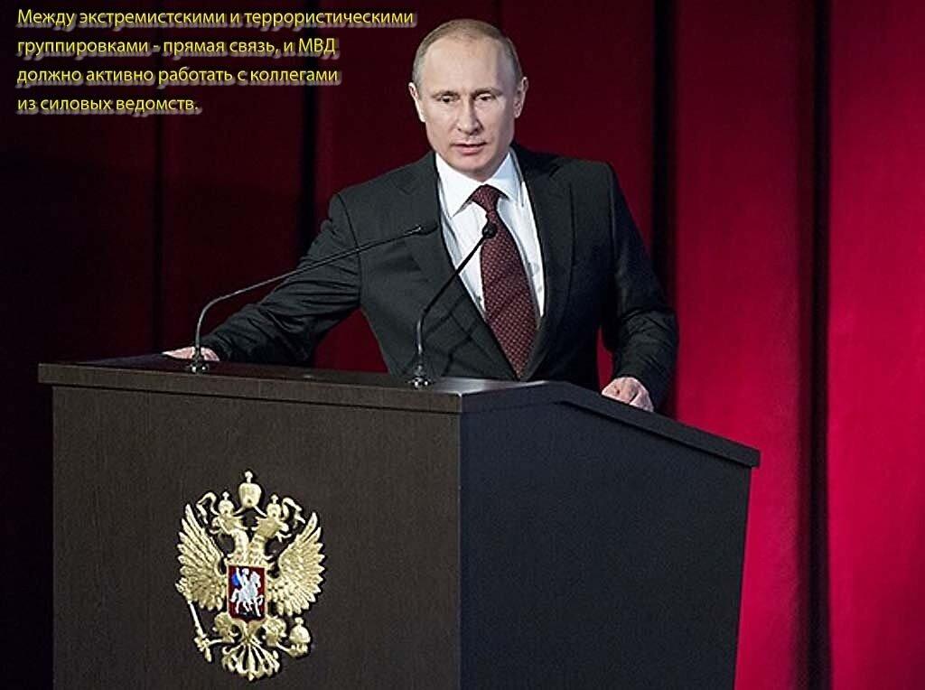 Выступление Президента Владимира Путина на расширенном заседании коллегии МВД, 21 марта 2014 г