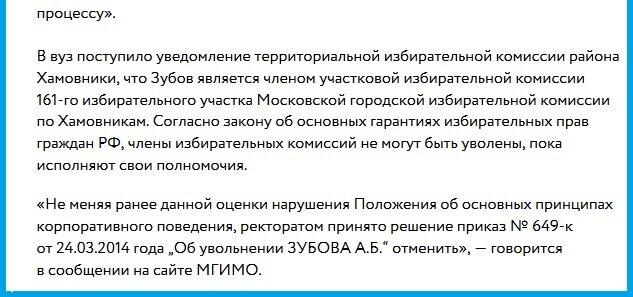 Восстановление профессора Зубова(2).jpg