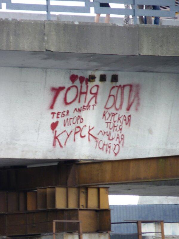Признание в любви, написанное на мосту