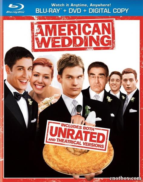 Американский пирог 3: Свадьба / American Wedding (2003/BDRip/HDRip)