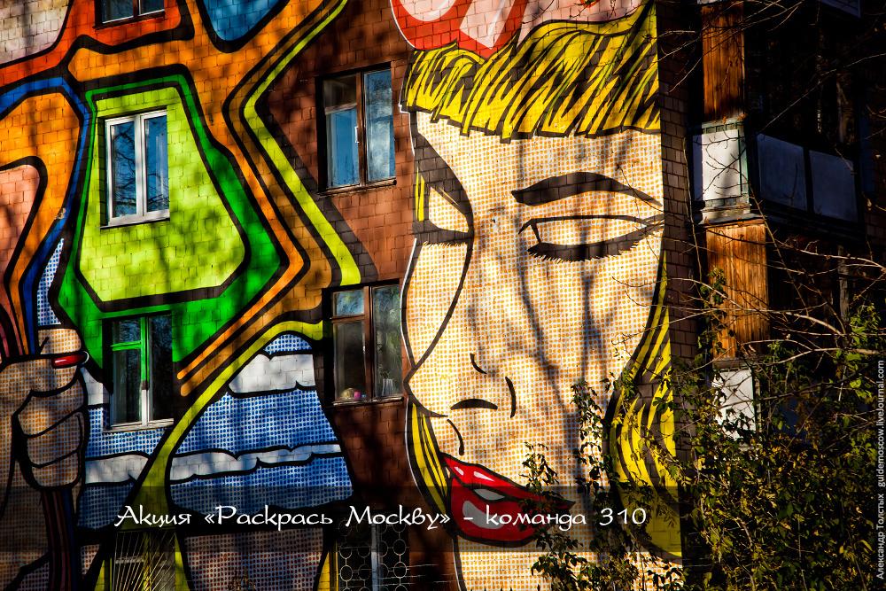 Москва, легальные граффити