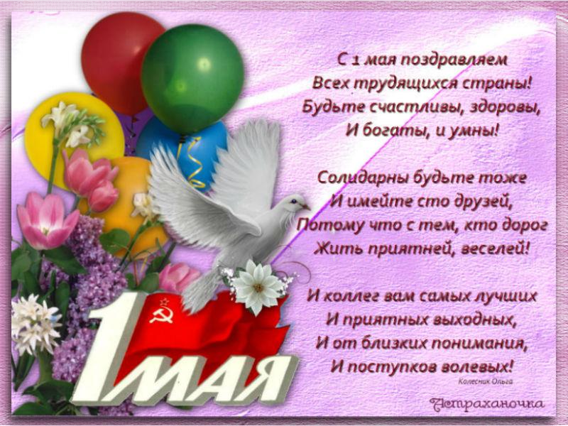 Надписью будь, открытки для поздравления коллег с 1 маем