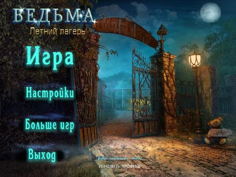 Ведьма: Летний лагерь | Shtriga: Summer Camp (Rus)