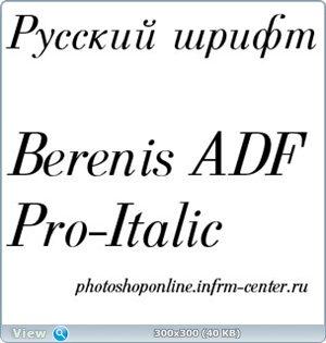 Русский шрифт BerenisADFPro-Italic