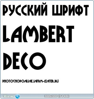 Русский шрифт Lambert Deco Regular