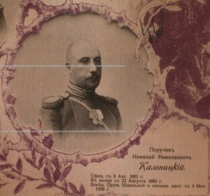 Поручик Николай Николаевич Кальницкий. Портрет.