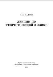 Книга Лекции по теоретической физике, Дирак П.А.М., 2001