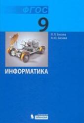 Книга Информатика, 9 класс, Босова Л.Л., 2013