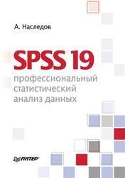 Книга SPSS 19, Профессиональный статистический анализ данных, Наследов А., 2011