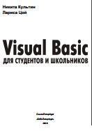 Книга Visual Basic для студентов и школьников, Культин Н.Б., Цой Л.Б., 2010