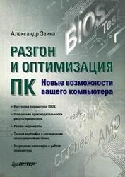 Книга Разгон и оптимизация ПК, Новые возможности вашего компьютера, Заика А.А., 2007