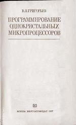 Книга Программирование однокристальных микропроцессоров - Григорьев В.Л.
