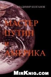 Книга Мастер Путин и Америка