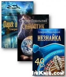 Книга Подольский Северин - Собрание сочинений (3 книги)