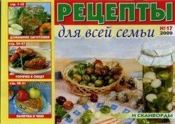Журнал Рецепты для всей семьи №17 2009