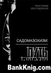 Книга Садомазохизм: путь плети