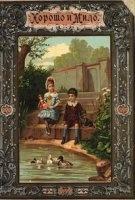 Книга Хорошо и мило (15 раскрашенных картин на картоне со стихами С. И. Лаврентьевой. Подарок маленьким послушным детям)