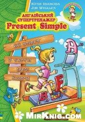 Книга Английский супертренажер. Present Simple