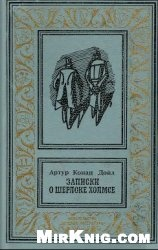 Книга Записки о Шерлоке Холмсе: Рассказы и повесть