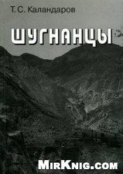 Книга Шугнанцы (историко-этнографическое исследование)