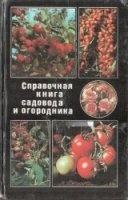 Журнал Справочная книга садовода и огородника