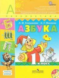 Книга Азбука, 1 класс, Часть 2, Климанова Л.Ф., Макеева С.Г., 2011