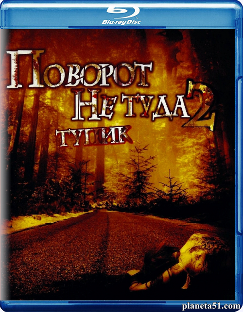 Поворот не туда 2: Тупик / Wrong Turn 2: Dead End (2007/HDRip)