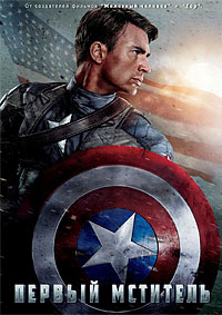 Первый мститель / Captain America: The First Avenger (2011/BDRip/HDRip)