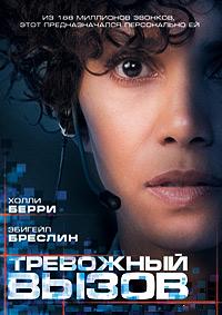 Тревожный вызов / The Call (2013/BDRip/HDRip)