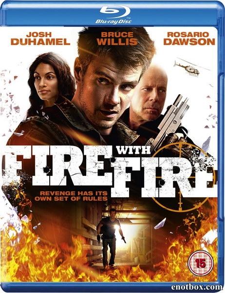 Клин клином / Fire with Fire (2012/BDRip/HDRip)