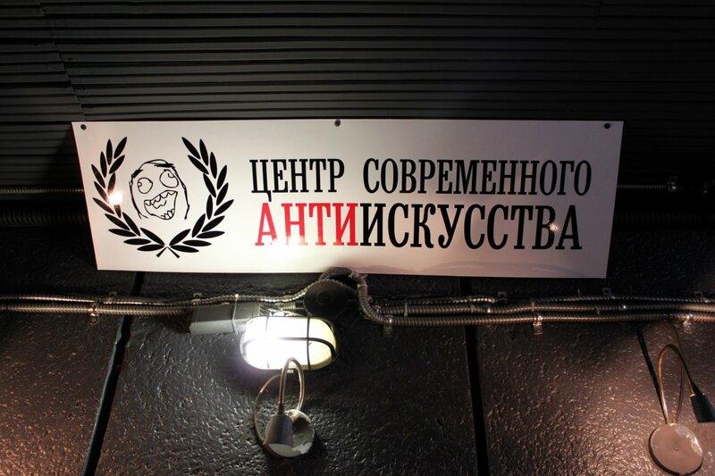 Вывеска Центра современного антиискусства