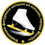 Федерация фигурного катания на коньках города Москвы