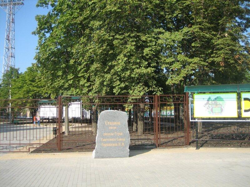 Стадион им. Н.И. Горюшкина