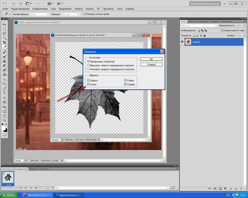 Урок от NATALI:Делаем кисть-листья
