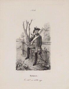 Капрал. 1762-1796
