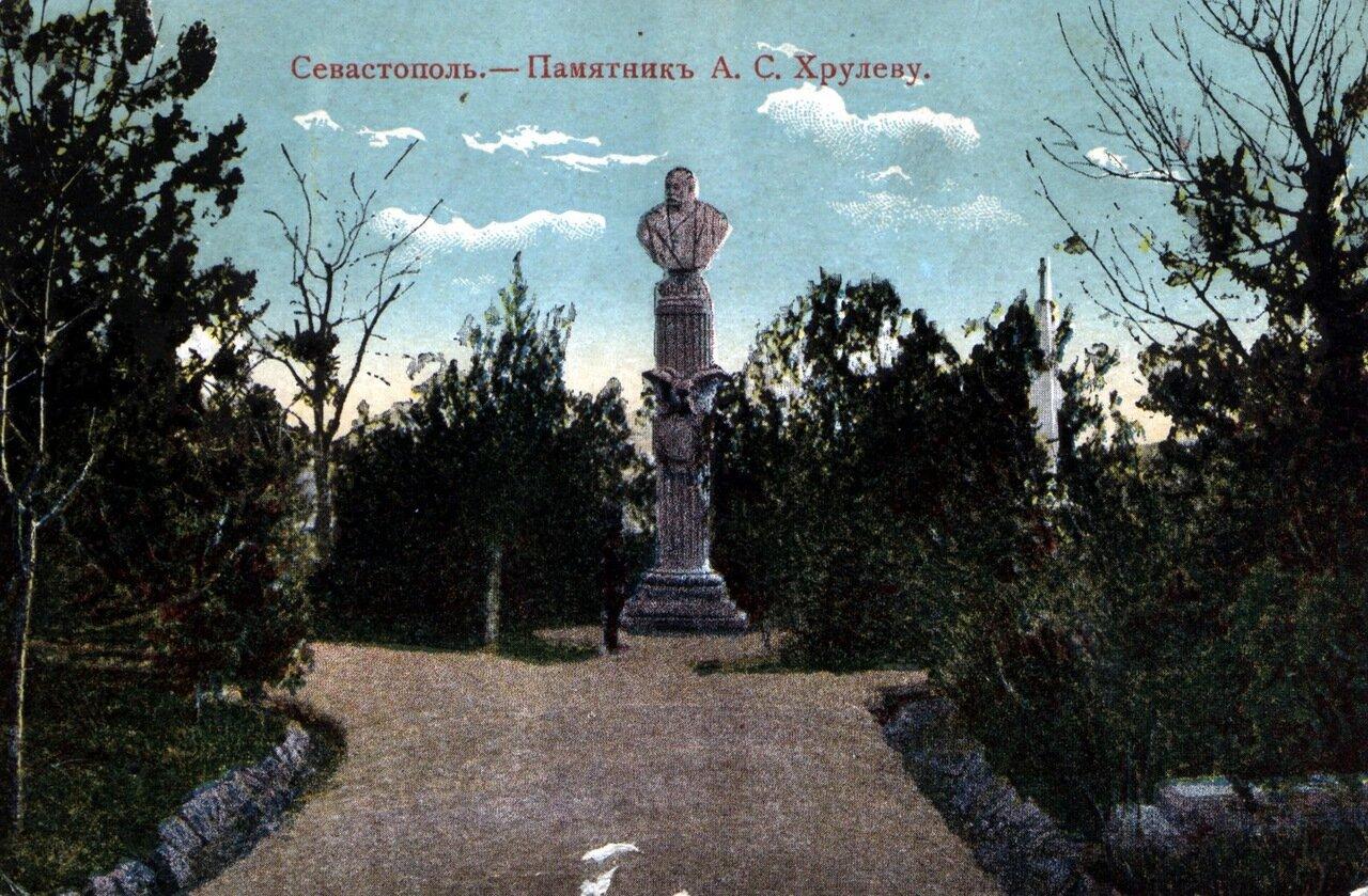 Памятник А.С.Хрулеву