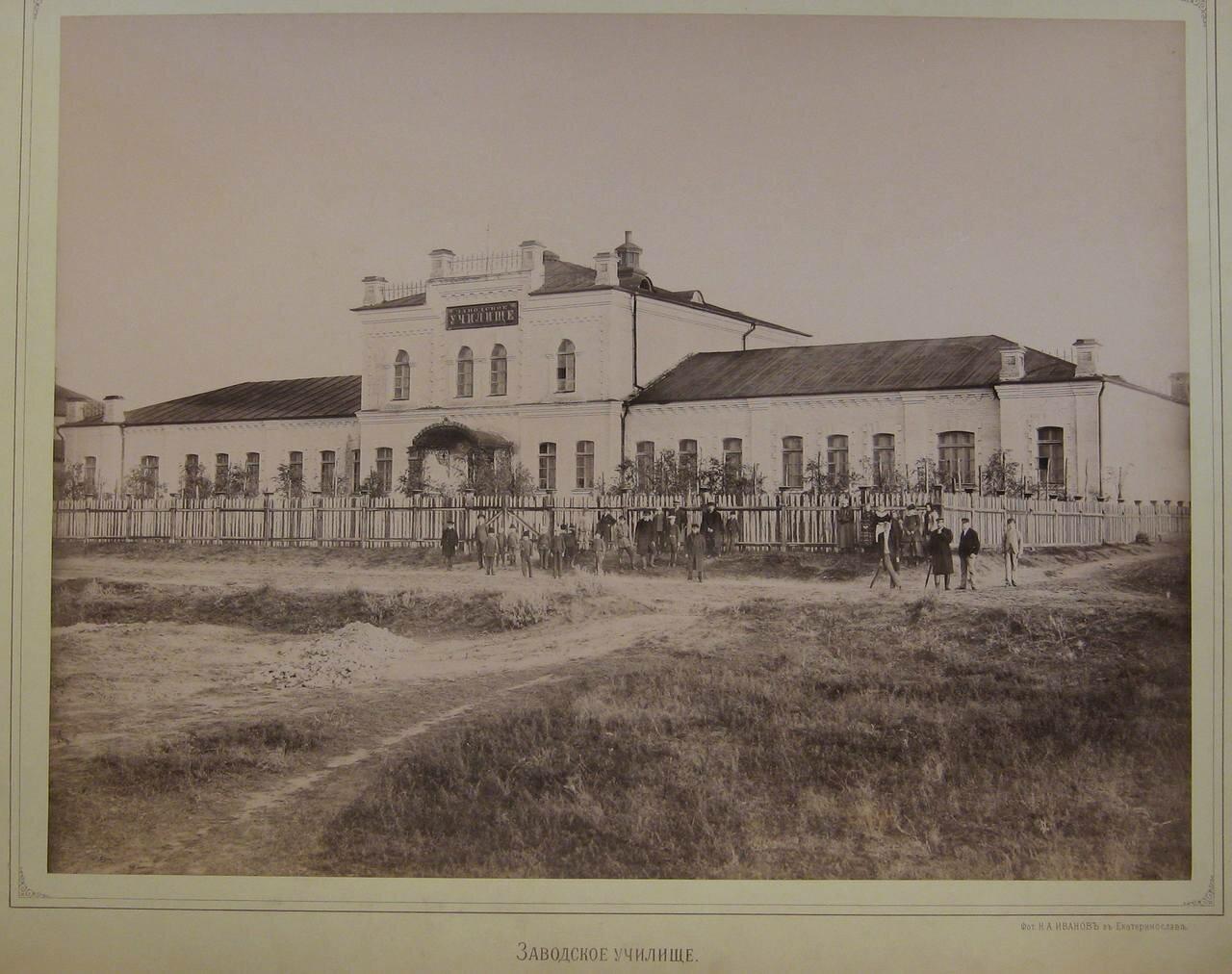 Заводское училище