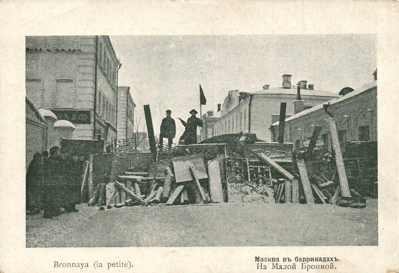 Москва в баррикадах. На Малой Бронной