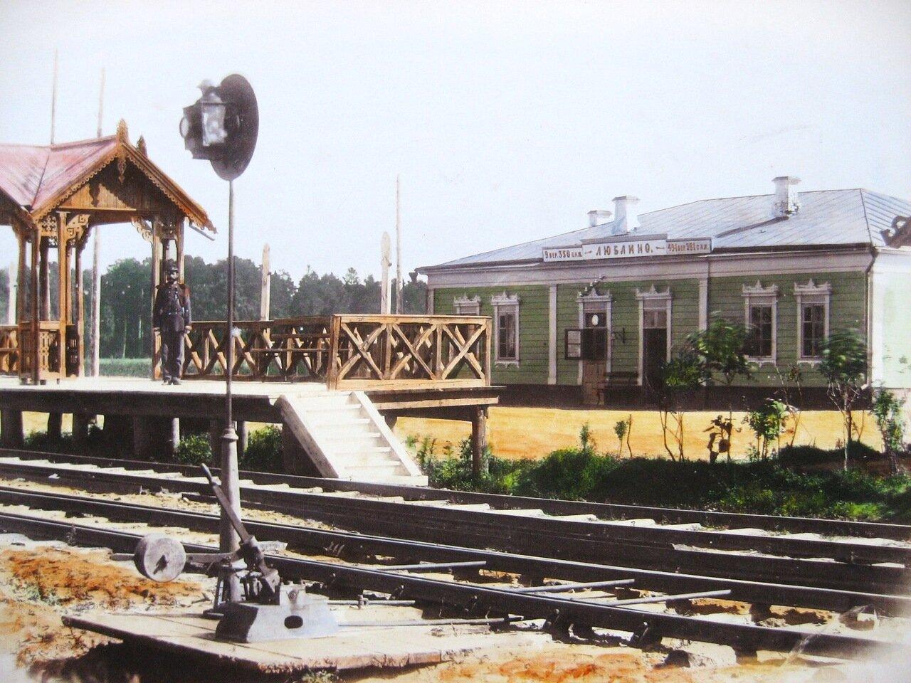 5. Станция Люблино