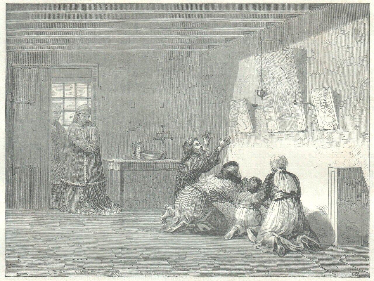 1862. Молитва перед образами